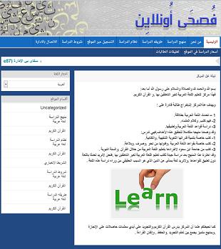 مركز فصحى أونلاين لتعليم اللغه العربية