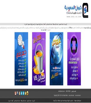 شركة كوول السعودية لخدمات الويب
