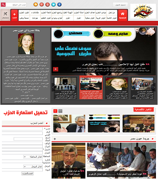موقع حزب عيون مصر الاخبارى