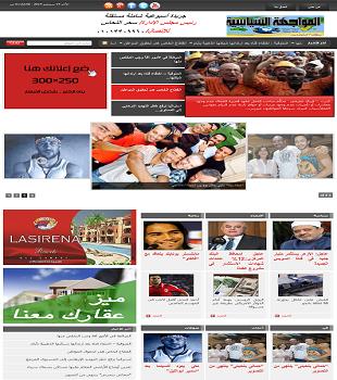 موقع جريدة المواجهة السياسية