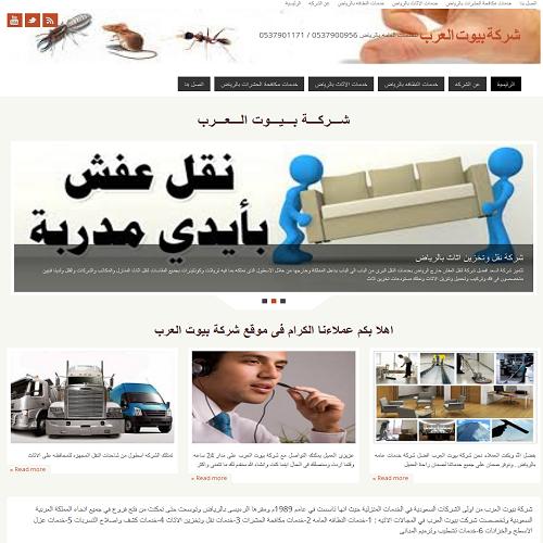موقع شركة بيوت العرب