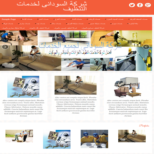 موقع شركة السودانى لخدمات التنظيف