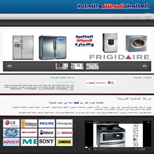 موقع شركة العالمية للصيانة
